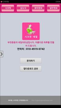 시크릿네일 apk screenshot