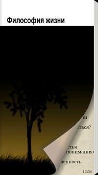 Философия жизни poster