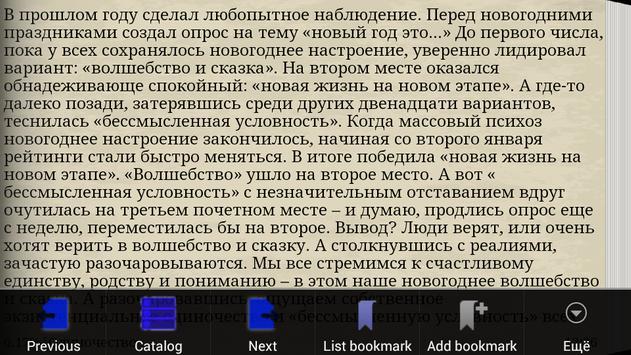 Философия жизни apk screenshot