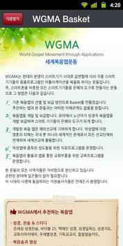 wgma 바스켓/복음앱모음/세계복음앱운동 apk screenshot