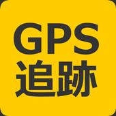 GPS追跡機レンタルアプリ icon