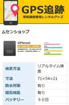 GPS追跡機レンタルアプリ apk screenshot