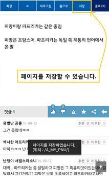 마이피누(부산대학교 MYPNU) apk screenshot