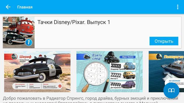 Тачки Disney / Pixar. Журнал apk screenshot