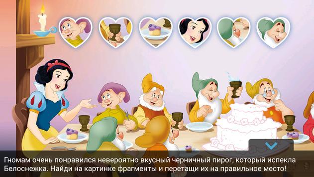 Мир Принцесс Disney - Журнал apk screenshot