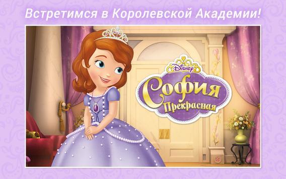 София Прекрасная Disney Журнал poster