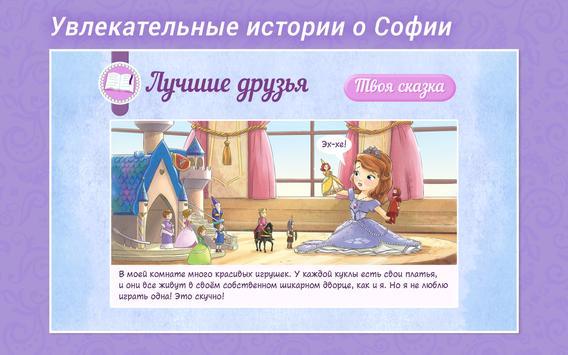 София Прекрасная Disney Журнал apk screenshot