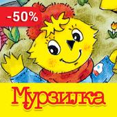 Мурзилка - литературный журнал icon
