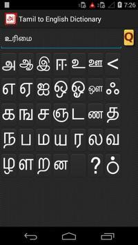 Tamil Eng Offline Dictionary apk screenshot