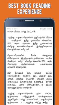 Thenali Raman Stories in Tamil poster
