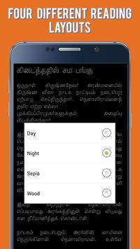 Thenali Raman Stories in Tamil apk screenshot