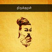 Thirukural Stories in Tamil icon