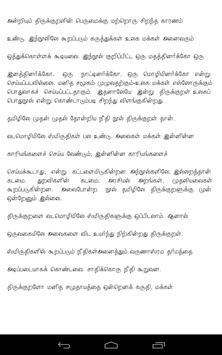Thirukural Stories in Tamil apk screenshot