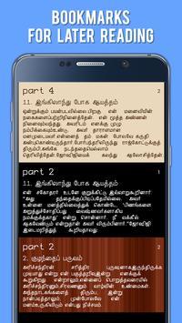 Gandhi Sathiya Sodhanai Tamil apk screenshot
