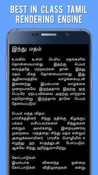Hinduism Explained in Tamil apk screenshot