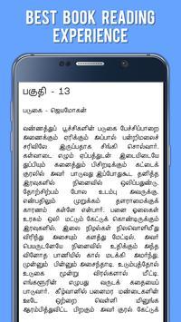 Jeyamohan Short Stories apk screenshot