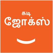 Tamil Kadi Jokes (கடி ஜோக்ஸ்) icon