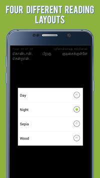 Poimaan Karatu - கல்கி தமிழ் apk screenshot