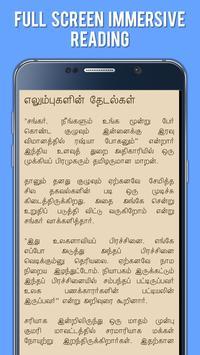 General Science Stories-Tamil apk screenshot