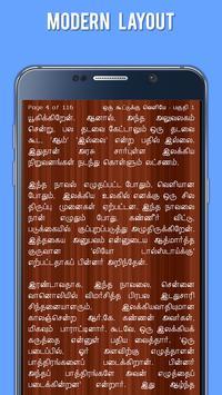 Samuthiram Stories Collection apk screenshot