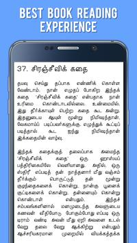 Best Tamil Articles poster