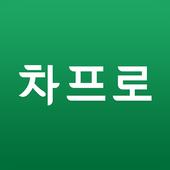 차프로 - 중고차 비교견적 icon