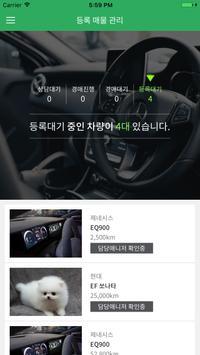 차프로 - 중고차 비교견적 apk screenshot