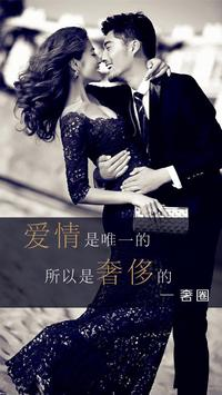 奢圈WHO'SV-全球精英约会婚恋社交 poster