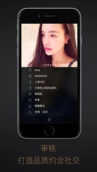 奢圈WHO'SV-全球精英约会婚恋社交 apk screenshot