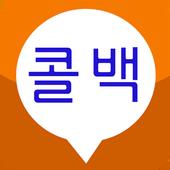 KNCCallBack 케이앤씨 콜백 KNC icon