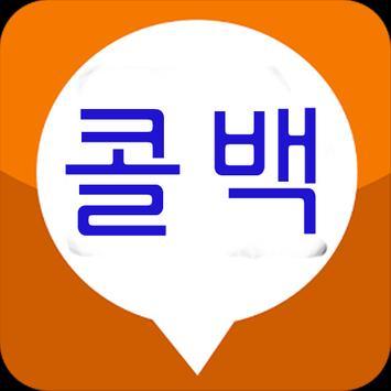KNCCallBack 케이앤씨 콜백 KNC apk screenshot