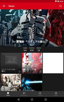 Fandom: Knights of Sidonia apk screenshot