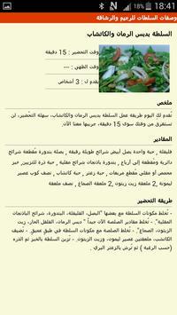 وصفات السلطات للرجيم والرشاقة apk screenshot