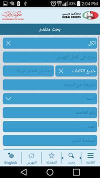 المبادئ القانونية apk screenshot