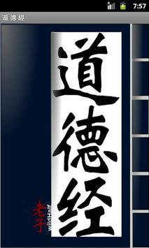 道德经 poster