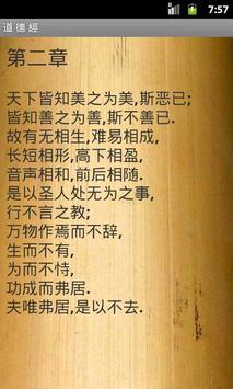 道德经 apk screenshot
