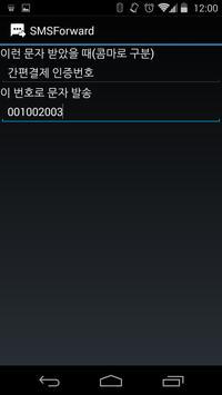 SMS Forward apk screenshot
