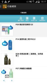 昇澤專業髮品 apk screenshot