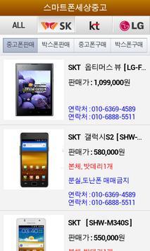 내폰가게 apk screenshot