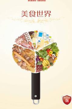 美食世界 poster