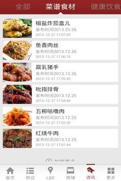 美食世界 apk screenshot