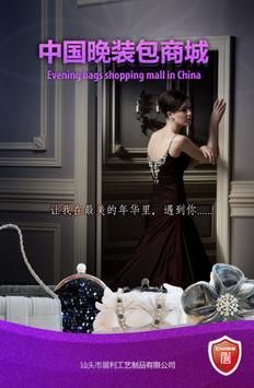 中国晚装包商城 poster