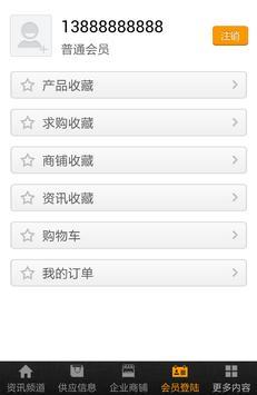 中国晚装包商城 apk screenshot