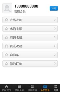 中国食品机械网 apk screenshot