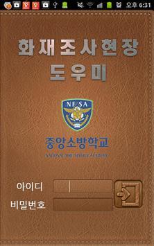 화재조사 현장도우미 poster