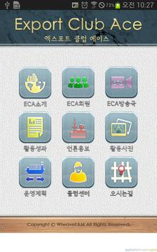 수출클럽에이스 apk screenshot