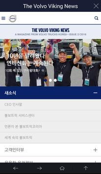 볼보트럭코리아 / Volvo Trucks Korea apk screenshot