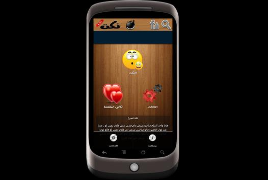 نكت مراكشية - nokat 2016 apk screenshot