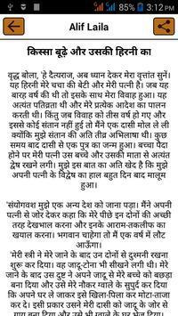 Hindi Stories Of Alif Laila apk screenshot