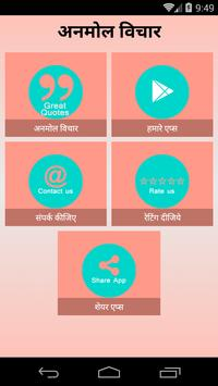 Hindi Quotes Collection 1000+ poster